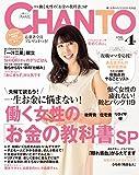 CHANTO 2015年 04月号 [雑誌]