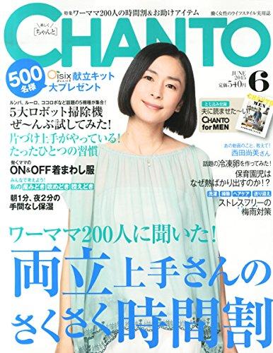 CHANTO(ちゃんと) 2015年 06 月号