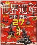世界遺産 京都・奈良の27寺社 (JTBのMOOK)