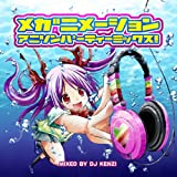 メガニメーション☆アニソンパーティミックス☆Mixed by DJ KENZI