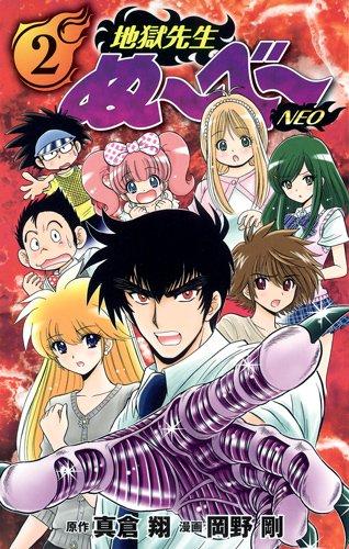 地獄先生ぬ〜べ〜NEO 2 (ジャンプコミックス)