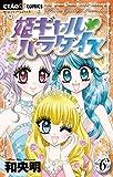 姫ギャル パラダイス(6) (ちゃおコミックス)
