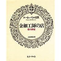 Amazon.co.jp: 大谷 啓治: 本