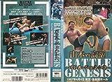 リングス バトル・ジェネシス〜1997.4.4 東京・後楽園ホール〜 [VHS]