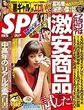 週刊SPA!(スパ)  2018年 9/18・25 合併号 [雑誌] 週刊SPA! (デジタル雑誌)
