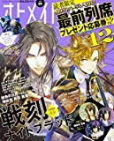 B's-LOG別冊 オトメイトマガジン vol.29 (カドカワエンタメムック)