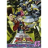 遊☆戯☆王ゼアルオフィシャルカードゲーム公式カードカタログザ・ヴァリュアブル・ブ 15 (Vジャンプスペシャルブック)