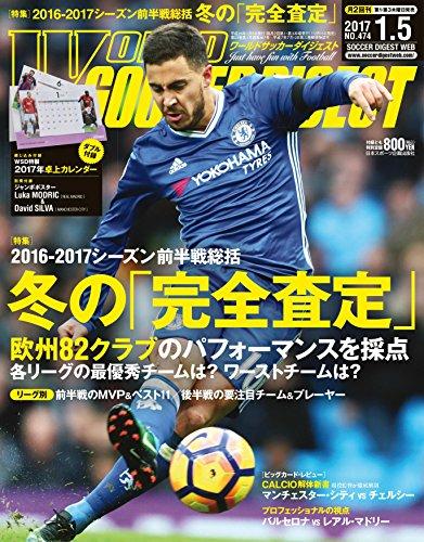 ワールドサッカーダイジェスト 2017年 1/5 号 [雑誌]の詳細を見る