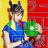 カラーFULLコンボ! / トミタ栞