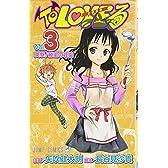 To LOVEる -とらぶる- (3) (ジャンプコミックス)