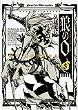 狼の口 8巻 (ビームコミックス)