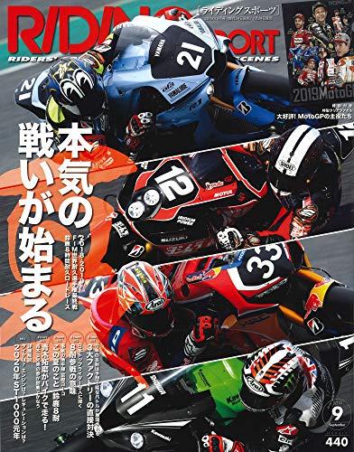 ライディングスポーツ 2019年 9月号 Vol.440 【付録】鈴鹿8時間耐久レース クリアファイル
