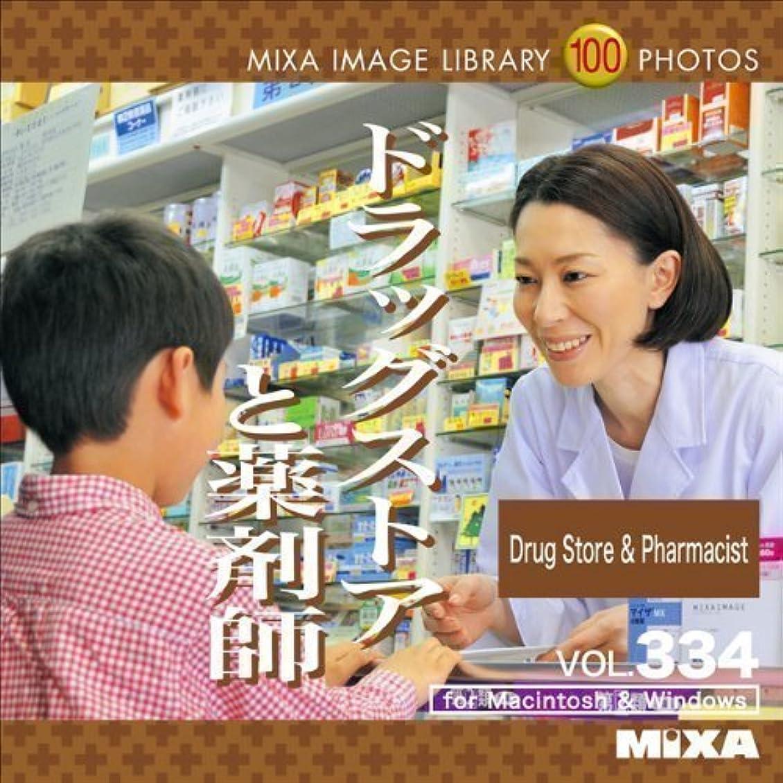 フィルタそう輪郭MIXA IMAGE LIBRARY Vol.334 ドラッグストアと薬剤師
