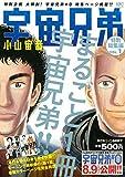 宇宙兄弟 特別総集編 VOL.1 (講談社プラチナコミックス)