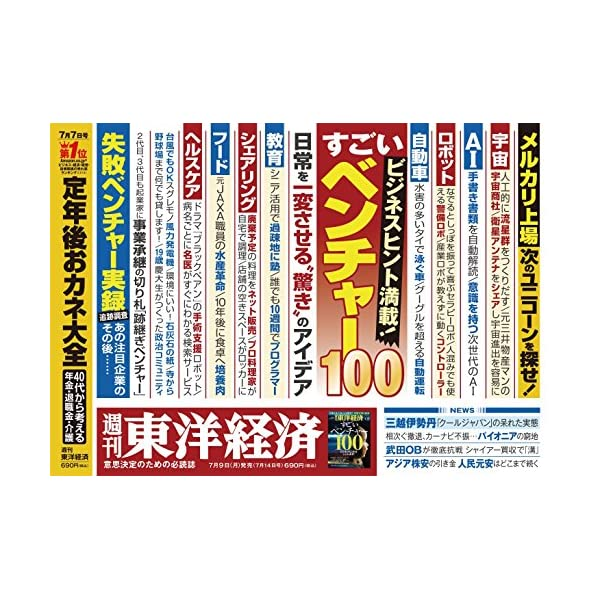 週刊東洋経済 2018年7月14日号 [雑誌]...の紹介画像2