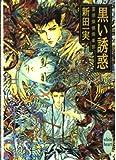 黒い誘惑―霊感探偵倶楽部 (講談社X文庫―ホワイトハート)