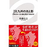 JR九州の光と影 (イースト新書)