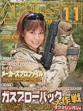 Arms MAGAZINE (アームズマガジン) 2009年 11月号 [雑誌]