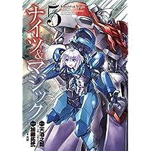 ナイツ&マジック 5巻 (デジタル版ヤングガンガンコミックス)