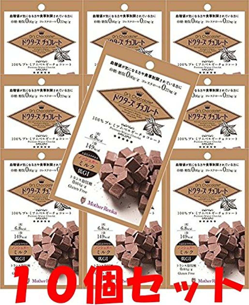 学期検出器自伝【10個セット】ドクターズ チョコレート ノンシュガーミルク 30g