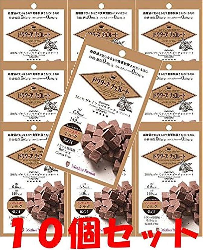 クライマックス有効物理【10個セット】ドクターズ チョコレート ノンシュガーミルク 30g