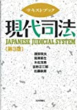 現代司法―テキストブック