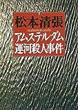 アムステルダム運河殺人事件 (朝日文芸文庫)