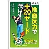 ゴルフ 地面反力で+20ヤード飛ばす!