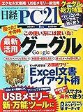 日経 PC 21 (ピーシーニジュウイチ) 2014年 09月号