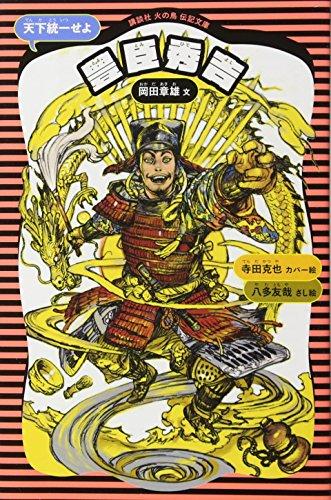 豊臣秀吉 (新装版) (講談社 火の鳥伝記文庫)