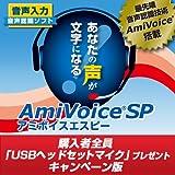 AmiVoice SP [ダウンロード]