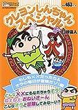 クレヨンしんちゃんスペシャル もしも××だったら&オラの毎日が冒険だゾ! 編 (アクションコミックス(COINSアクションオリジナル))