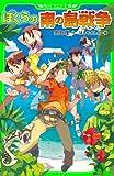 ぼくらの南の島戦争(角川つばさ文庫) 「ぼくら」シリーズ