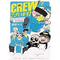 CREWでございます! スチュワーデスお仕事日記(1)(書籍扱いコミックス)