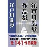 江戸川乱歩 作品集 決定版 全141作品 (インクナブラPD)