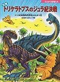 たたかう恐竜たち 恐竜トリケラトプスのジュラ紀決戦―ジュラ紀最強肉食恐竜とたたかう巻