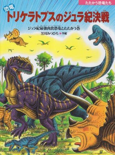 たたかう恐竜たち 恐竜トリケラトプスのジュラ紀決戦―ジュラ紀最強肉食恐竜とたたかう巻の詳細を見る