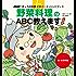 野菜料理のABC教えます 秋・冬野菜編 NHK「きょうの料理ビギナーズ」ハンドブック