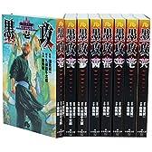 墨攻(ぼっこう) 文庫版 コミック 全8巻完結セット (小学館文庫)