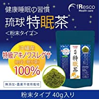 健康睡眠の習慣 特眠茶 粉末 1パック~琉球アキノワスレグサ~