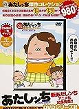 アニメDVDあたしンち傑作コレクション みかん7歳・ユズ4歳 (<DVD>)
