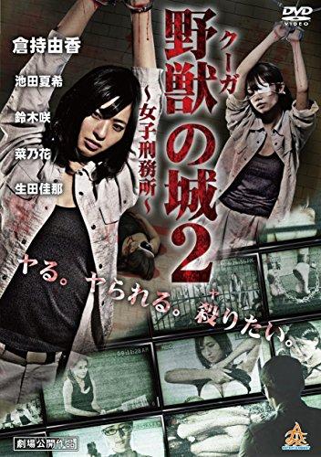 野獣の城~女子刑務所~2 [DVD]