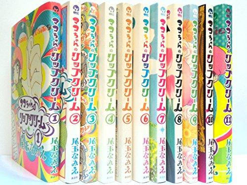 マコちゃんのリップクリーム コミック 1-11巻セット (シリウスコミックス)