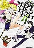 武装少女マキャヴェリズム (4) (カドカワコミックス・エース)