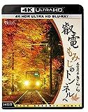 ビコム 4K UHD展望シリーズ 叡電 もみじのトンネルへ...[Ultra HD Blu-ray]