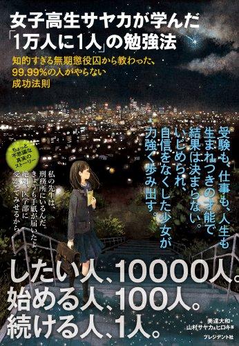 女子高生サヤカが学んだ「1万人に1人」の勉強法の詳細を見る