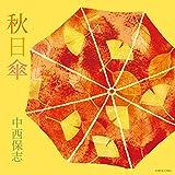 秋日傘 画像