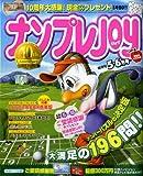 ナンプレ Joy (ジョイ) 2009年 05月号 [雑誌]