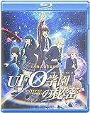 BD>UFO学園の秘密 長編アニメーション映画 (<ブルーレイディスク>)