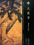 至宝大乗寺―円山応挙とその一門